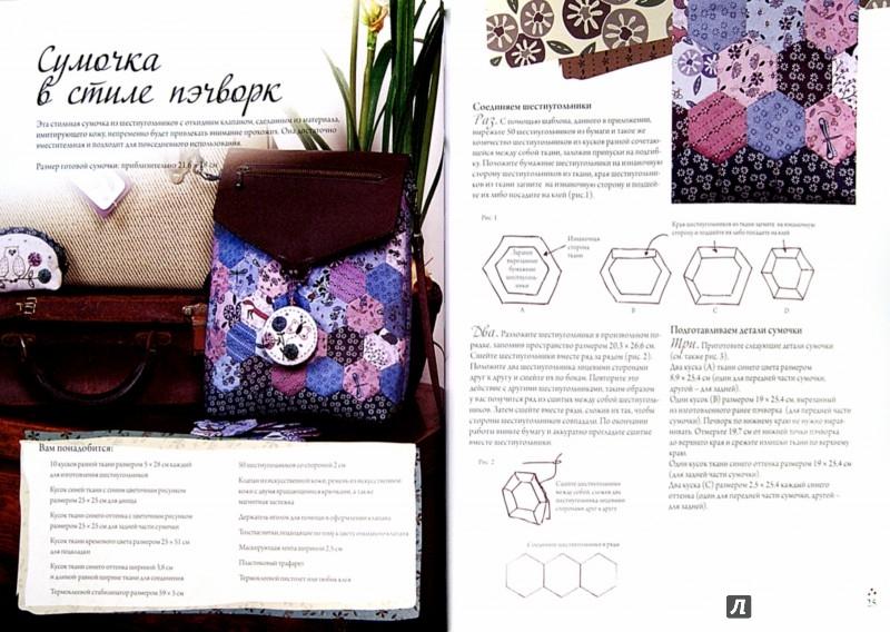 Иллюстрация 1 из 21 для Романтические мотивы для рукоделия. Аппликация, пэчворк, вышивка - Линетт Андерсон | Лабиринт - книги. Источник: Лабиринт
