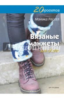 Вязаные манжеты для обуви