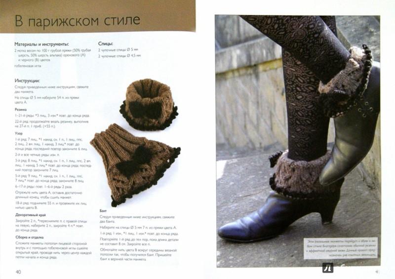 Иллюстрация 1 из 10 для Вязаные манжеты для обуви - Моника Рассел | Лабиринт - книги. Источник: Лабиринт