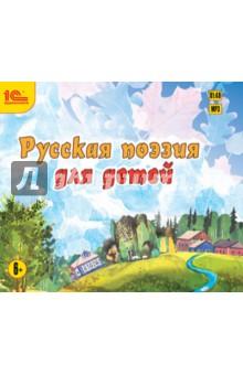 Купить Русская поэзия для детей. Сборник стихотворений (CDmp3), 1С, Отечественная литература для детей