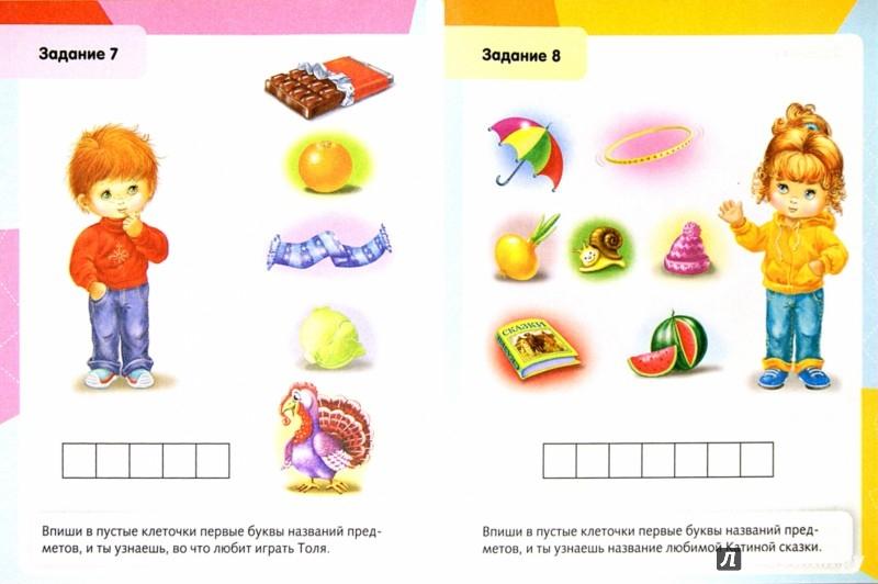 Иллюстрация 1 из 9 для Звуки и буквы - Марина Кузьмина | Лабиринт - книги. Источник: Лабиринт