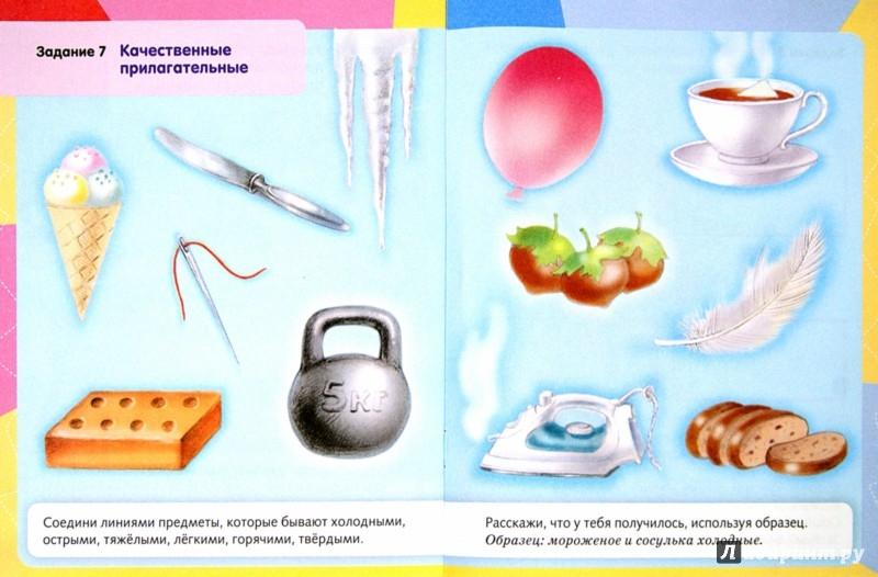 Иллюстрация 1 из 23 для Игры с прилагательными - Марина Кузьмина | Лабиринт - книги. Источник: Лабиринт
