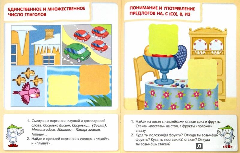 Иллюстрация 1 из 30 для Тесты по развитию речи для детей 3-4 лет - Марина Кузьмина | Лабиринт - книги. Источник: Лабиринт