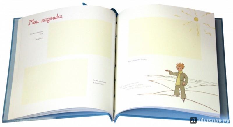 Иллюстрация 1 из 16 для Фотоальбом. Наш маленький принц | Лабиринт - сувениры. Источник: Лабиринт