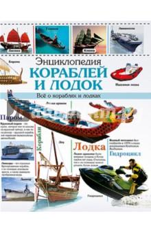 Энциклопедия кораблей и лодок. Все о кораблях и лодках