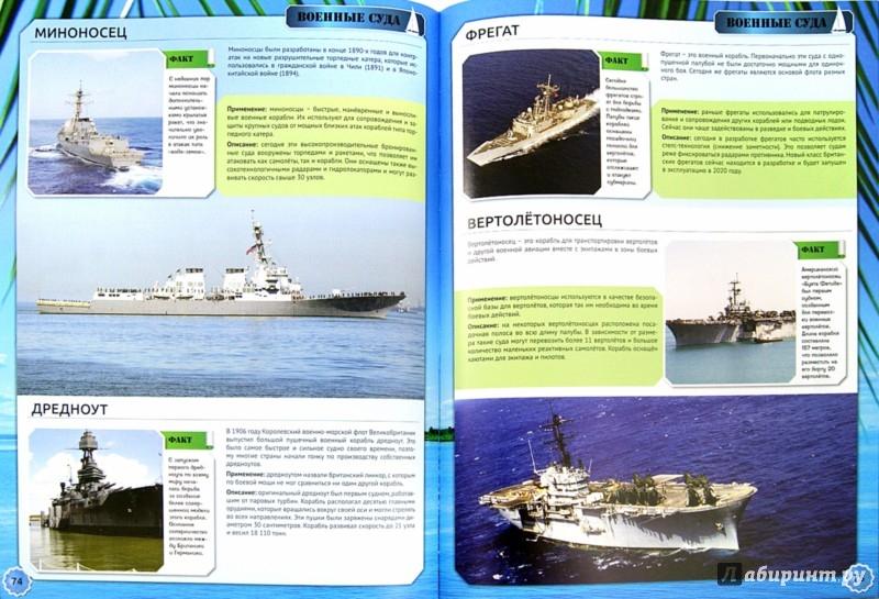Иллюстрация 1 из 22 для Энциклопедия кораблей и лодок. Все о кораблях и лодках | Лабиринт - книги. Источник: Лабиринт