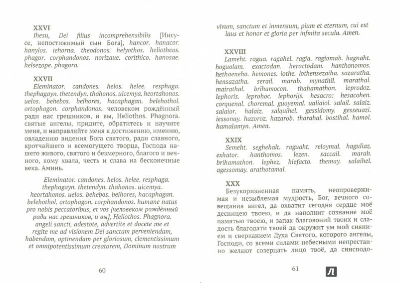 Иллюстрация 1 из 10 для Заклятия книга Гонория. О ликантропии, превращениях и исступлениях колдунов - Е. Лопухова | Лабиринт - книги. Источник: Лабиринт