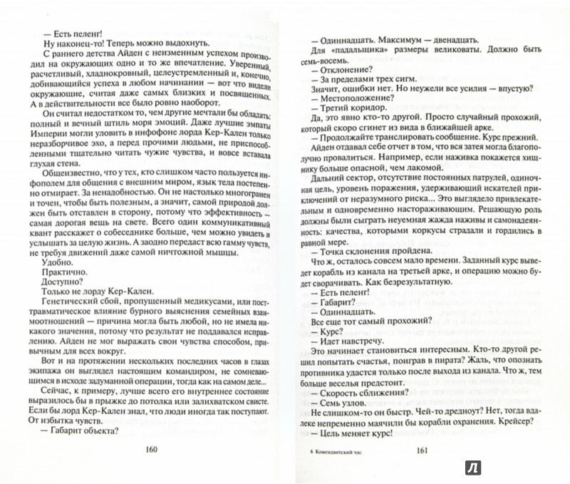 Иллюстрация 1 из 17 для Комендантский час - Вероника Иванова | Лабиринт - книги. Источник: Лабиринт