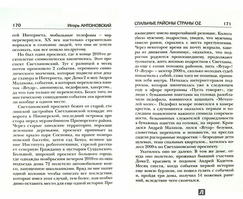 Иллюстрация 1 из 10 для Спальные районы страны Oz - Игорь Антоновский | Лабиринт - книги. Источник: Лабиринт