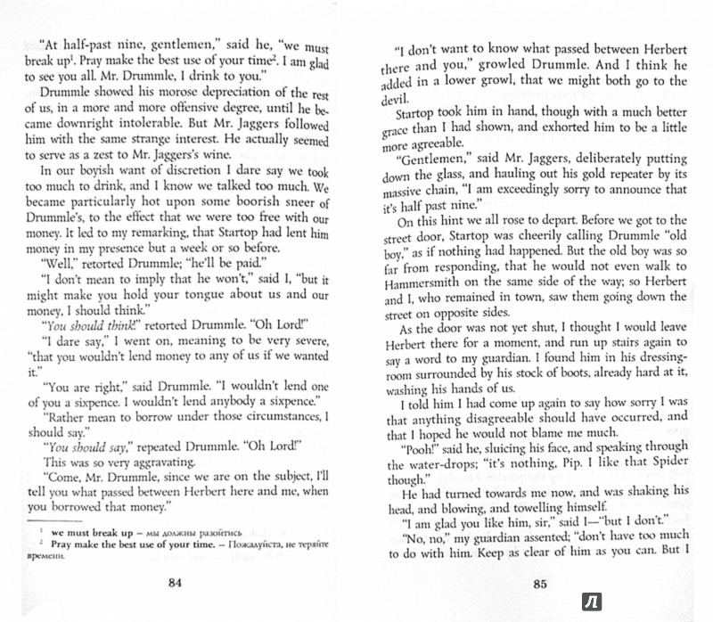 Иллюстрация 1 из 5 для Большие надежды = Great Expectations   Лабиринт - книги. Источник: Лабиринт