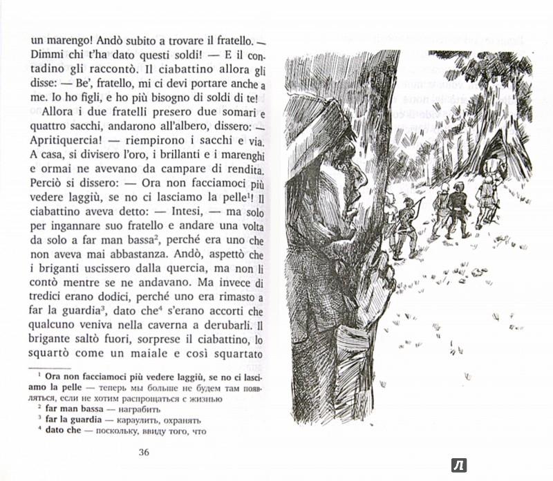 Иллюстрация 1 из 12 для Итальянские сказки = Fiabe Italiane | Лабиринт - книги. Источник: Лабиринт