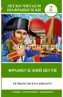 Французский шутя
