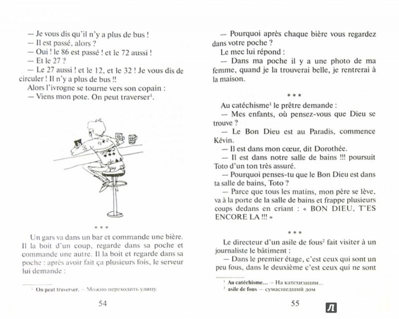 Иллюстрация 1 из 24 для Французский шутя | Лабиринт - книги. Источник: Лабиринт