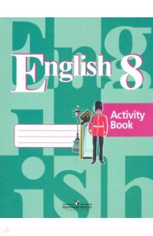 Английский язык. 8 класс. Рабочая тетрадь английский язык 8 класс рабочая тетрадь 2 вертикаль фгос