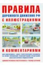 Правила дорожного движения с иллюстрациями и комментариями. Ответственность водителя,