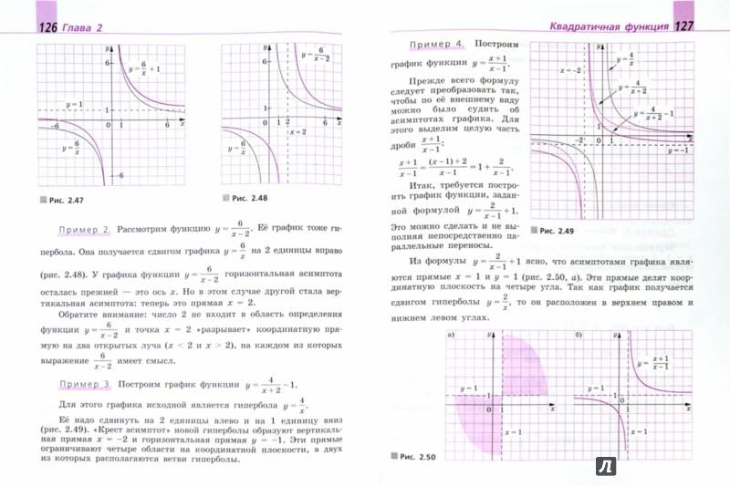 Иллюстрация 1 из 6 для Алгебра. 9 класс. Учебник. ФГОС - Дорофеев, Бунимович, Кузнецова, Минаева, Суворова, Рослова | Лабиринт - книги. Источник: Лабиринт
