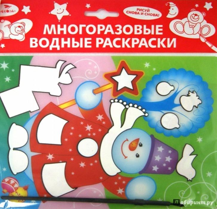 """Иллюстрация 1 из 3 для Водная раскраска """"Снеговик"""" (AP-SS02C)   Лабиринт - книги. Источник: Лабиринт"""