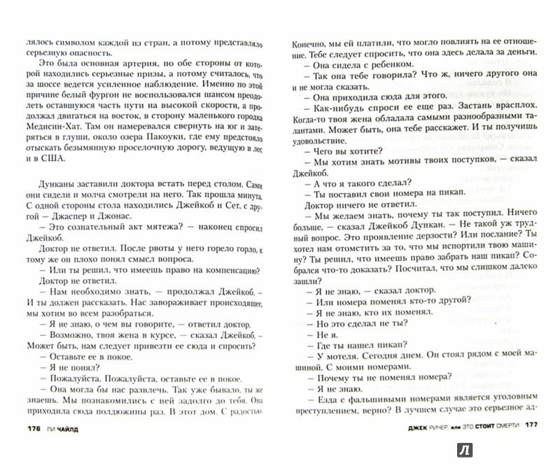 Иллюстрация 1 из 5 для Джек Ричер, или Это стоит смерти - Ли Чайлд | Лабиринт - книги. Источник: Лабиринт