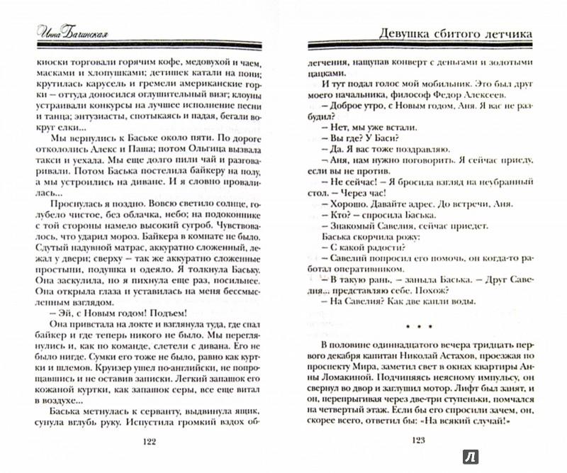Иллюстрация 1 из 6 для Девушка сбитого летчика - Инна Бачинская | Лабиринт - книги. Источник: Лабиринт