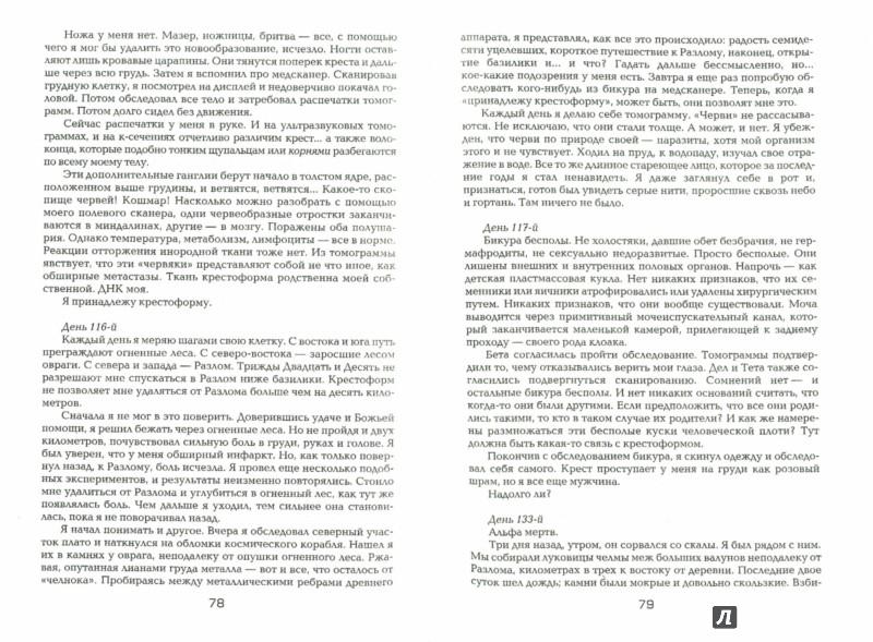 Иллюстрация 1 из 29 для Гиперион. Падение Гипериона - Дэн Симмонс | Лабиринт - книги. Источник: Лабиринт