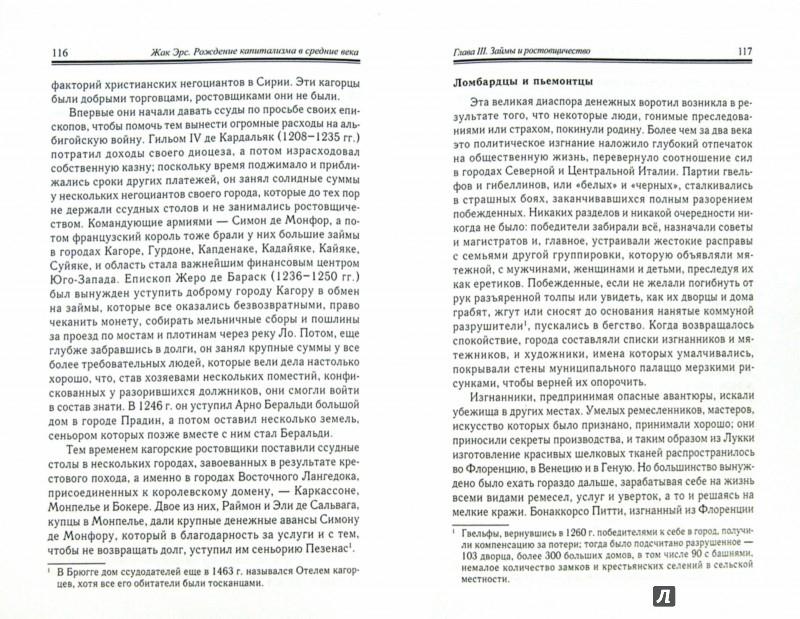 Иллюстрация 1 из 13 для Рождение капитализма в средние века: менялы, ростовщики и крупные финансисты - Жак Эрс   Лабиринт - книги. Источник: Лабиринт