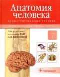 Анатомия человека. Учебник в 3-х томах. Том 3. Нервная система. Органы чувств