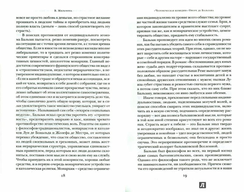 Иллюстрация 1 из 42 для Шагреневая кожа. Гобсек. Евгения Гранде - Оноре Бальзак | Лабиринт - книги. Источник: Лабиринт