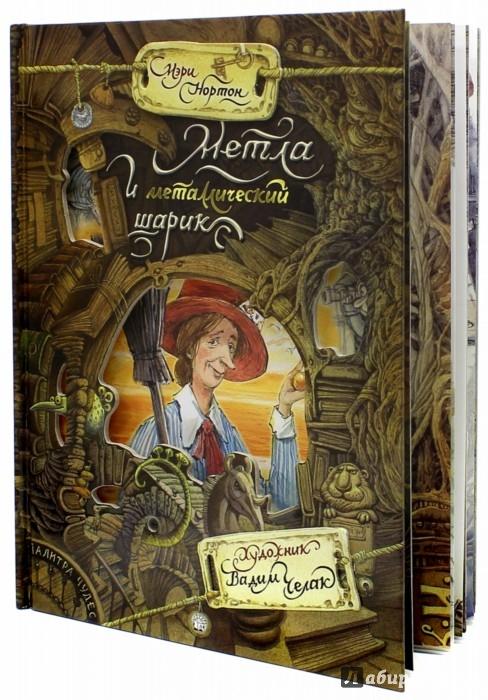 Иллюстрация 1 из 53 для Метла и металлический шарик. Палитра чудес - Мэри Нортон | Лабиринт - книги. Источник: Лабиринт
