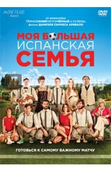 Моя большая испанская семья (DVD)