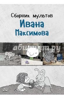 Сборник мультов Ивана Максимова (DVD) от Лабиринт