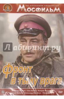 Фронт в тылу врага (DVD) дороги войны фронт без флангов 1 2 серии фронт за линией фронта 1 2 серии 2 dvd