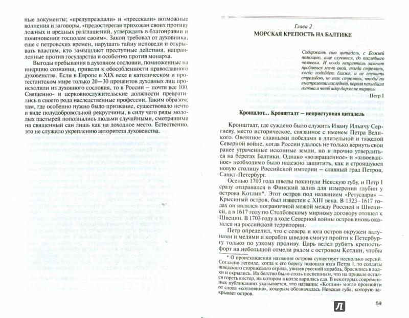 Иллюстрация 1 из 7 для Иоанн Кронштадтский - Михаил Одинцов | Лабиринт - книги. Источник: Лабиринт