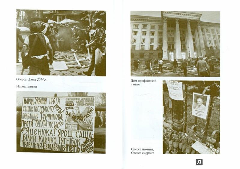 Иллюстрация 1 из 9 для Вадим Негатуров - Александр Бондаренко | Лабиринт - книги. Источник: Лабиринт
