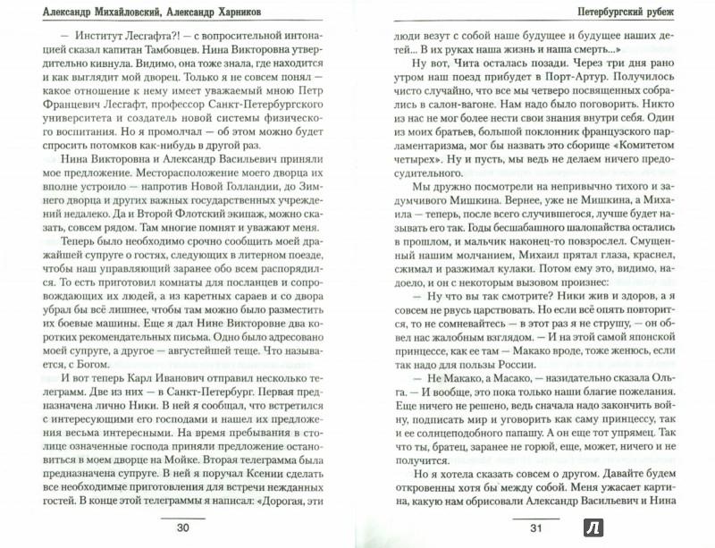 Иллюстрация 1 из 6 для Петербургский рубеж - Михайловский, Харников | Лабиринт - книги. Источник: Лабиринт