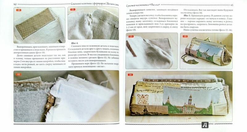Иллюстрация 1 из 21 для Стильные кошельки с фермуаром. Делаем сами - Виктория Кузьменко | Лабиринт - книги. Источник: Лабиринт