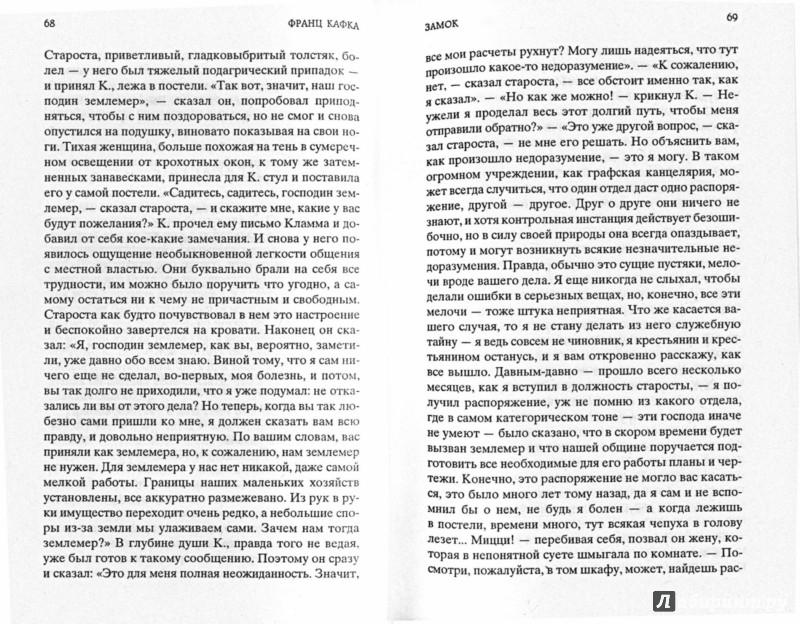 Иллюстрация 1 из 34 для Замок - Франц Кафка | Лабиринт - книги. Источник: Лабиринт