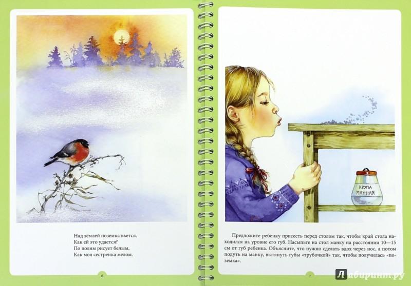 Иллюстрация 1 из 34 для Веселая дыхательная гимнастика - Наталия Нищева | Лабиринт - книги. Источник: Лабиринт