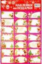 Наклейки на подарки (розовые) (GOX-2003 A).