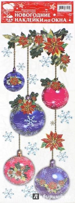 Иллюстрация 1 из 3 для Новогодние наклейки на окна. Розовые и синие шары (WDGX-4002 A) | Лабиринт - игрушки. Источник: Лабиринт