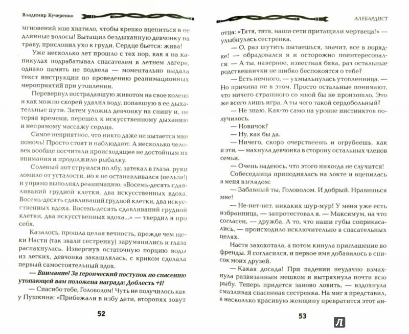 Иллюстрация 1 из 5 для Алебардист - Владимир Кучеренко | Лабиринт - книги. Источник: Лабиринт