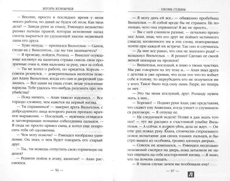 Иллюстрация 1 из 16 для Оковы судьбы - Игорь Конычев | Лабиринт - книги. Источник: Лабиринт