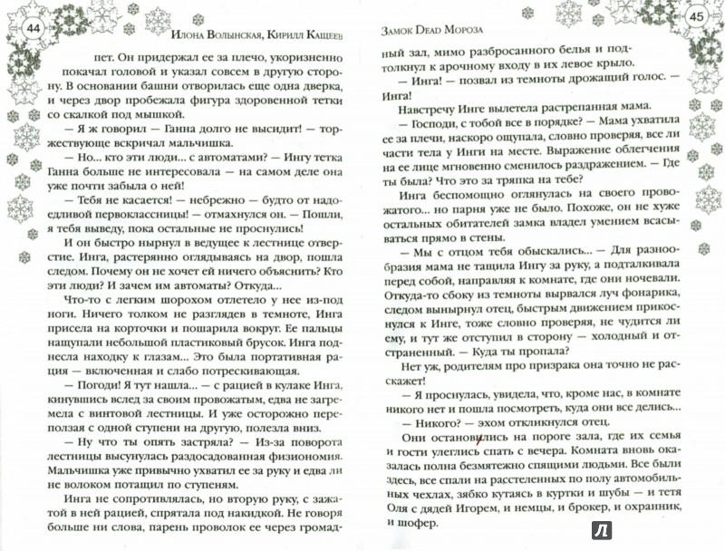 Иллюстрация 1 из 6 для Большая книга приключений. Время волшебства - Волынская, Кащеев, Иванова | Лабиринт - книги. Источник: Лабиринт