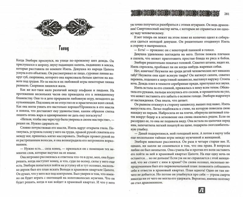Иллюстрация 1 из 13 для Месть драконов. Закованный эльф - Бернхард Хеннен | Лабиринт - книги. Источник: Лабиринт