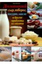 Инглиш Эшли Домашний сыр, творог, йогурт, масло и другие продукты из молока