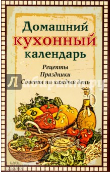 Домашний кухонный календарь.