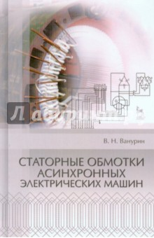 Статорные обмотки асинхронных электрических машин. Учебное пособие