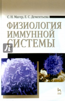 Физиология иммунной системы. Учебное пособие сотовые системы мобильной радиосвязи учебное пособие