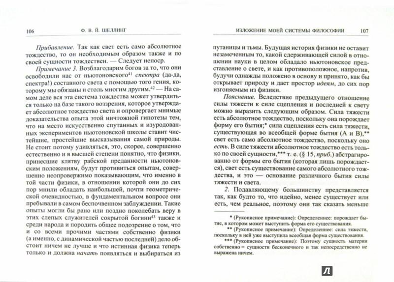 Иллюстрация 1 из 5 для Изложение моей системы философии - Шеллинг Фридрих Вильгельм Йозеф | Лабиринт - книги. Источник: Лабиринт