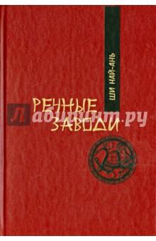 Речные заводи. Том 1. Роман в двух томах речные приключения