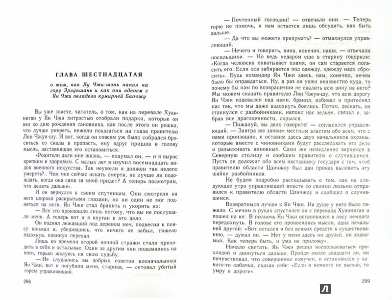Иллюстрация 1 из 6 для Речные заводи. Том 1. Роман в двух томах - Най-ань Ши | Лабиринт - книги. Источник: Лабиринт